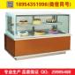 川蛋糕冷藏柜定制